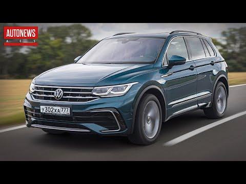 Volkswagen Tiguan (2020) для России: комплектации и оснащение!