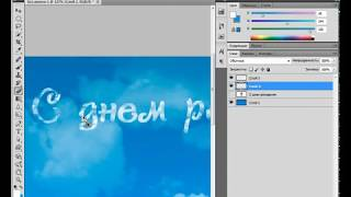 Видео урок №19 Photoshop. Открытка с Днем рождения