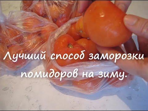 Заморозка помидоров.  Как заморозить помидоры на зиму. Лучший способ заморозки помидоров на зиму.