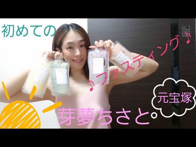 【ファスティング】元宝塚 芽夢ちさとの人生初の挑戦!!