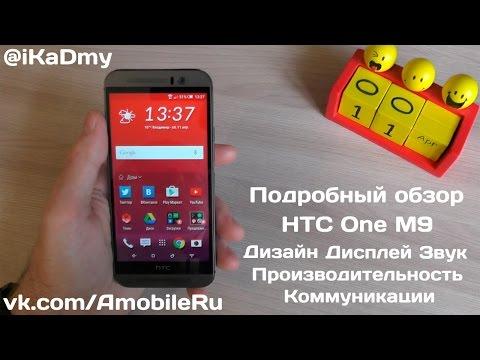 Подробный обзор HTC One M9: Дизайн, Дисплей, Звук, Производительность, Коммуникации (ч.1)