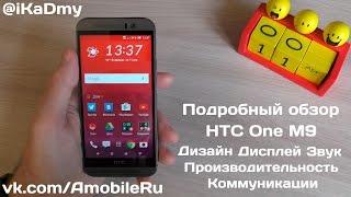 Подробный обзор HTC One M9: Дизайн, Дисплей, Звук, Производительность, Коммуникации (ч.1)(Первая часть подробного обзора HTC One M9, в которой я расскажу о Дизайне, посмотрим Дисплей, послушаем Звук,..., 2015-04-11T18:34:36.000Z)