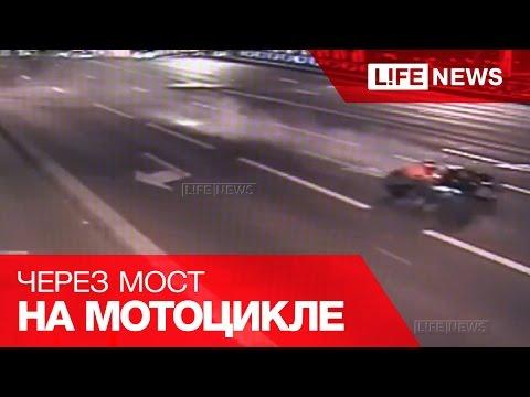 Прыжок на мотоцикле через разведенный мост в Санкт-Петербурге