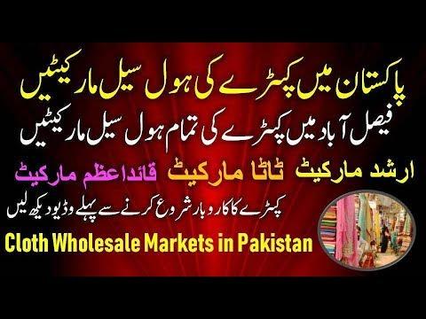 Cloth Wholesale Markets in Pakistan   Faisalabad Cloth Wholesale  Biggest Cloth Market in Faisalabad