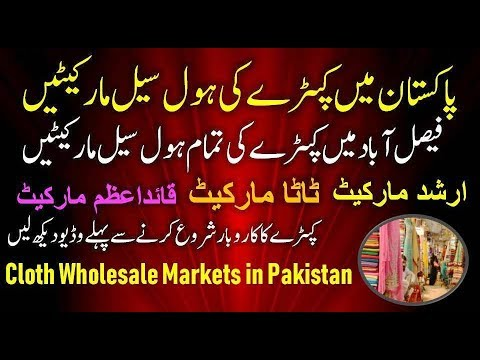 989a035c08 Cloth Wholesale Markets in Pakistan | Faisalabad Cloth Wholesale |Biggest Cloth  Market in Faisalabad