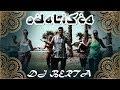 Download ODALISCA - DJ BERTA  - Balli di gruppo 2018 - line dance orientale | danza del ventre MP3 song and Music Video