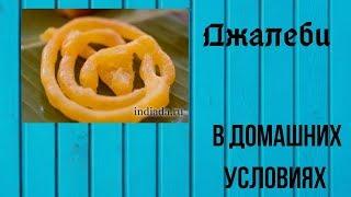 """Восточная сладость """" Джалеби """""""