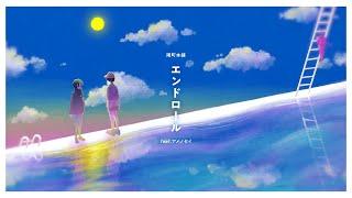 エンドロール feat.アメノセイ - 隣町本舗 (Official Music Video)