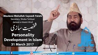 Khutba-e-Juma || Personality Development in Islam (Part -1) || Maulana Waliullah Sayeedi Falahi