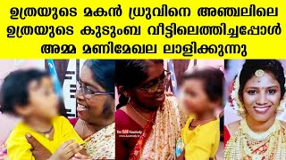 Grandmother Manimeghala cajoling Dhruv | Uthra Snakebite issue | Kollam, Kerala
