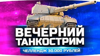 НОВЫЙ РЕКОРД АККАУНТА НА КАНАЛЕ! ● ЧЕЛЛЕНДЖ НА 30.000 РУБЛЕЙ