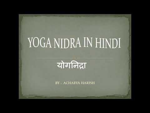योग निद्रा - Yoga Nidra by Acharya Harish