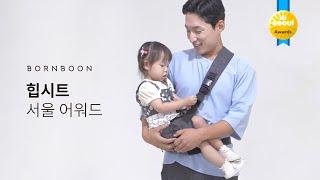 [말랑하니X본분] 서울어워드 힙시트