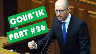 Барна и Яценюк в COUB coub'ik - coub лучшее #26 ( приколы декабрь 2015)