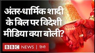 Inter Religion Marriage के हंगामे पर अंतरराष्ट्रीय मीडिया ने क्या कहा? (BBC Hindi)
