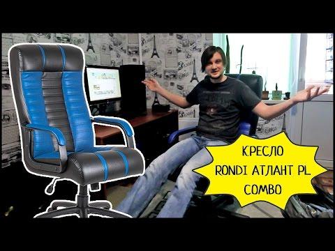 Компютерне КРІСЛО Rondi Атлант PL Combo Blue | Огляд І Тест