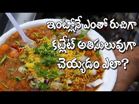 Cutlet Recipe   How To Prepare Easy Chaat (Cutlet) Recipe At Home   Batani Chat Recipe In Telugu