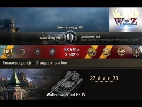 Waffenträger auf Pz. IV  Не очень простой колобанов))) Химмельсдорф – World of Tanks 0.9.12 WОT