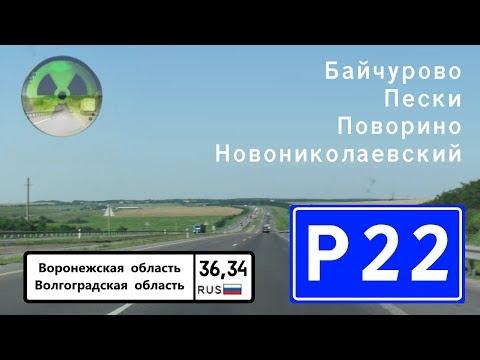 Дороги России. Байчурово - Пески - Поворино - Новониколаевский