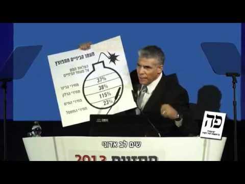 Yesh Atid - Israeli Election Ad 2013 (English Subtitles)
