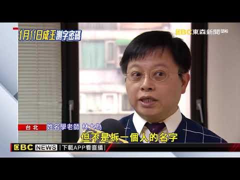 網友測字韓國「瑜」藏「成王」 姓名學老師:不是這樣拆啦