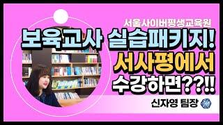[서사평_신자영팀장] 보육교사 실습패키지! 서사평에서 …