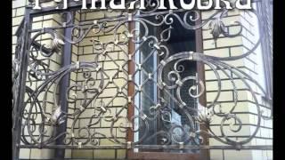 Художественная ручная ковка металла(Художественная ковка гармонично вписывается в современный интерьер и экстерьер зданий. Например, декорати..., 2014-10-20T10:55:24.000Z)