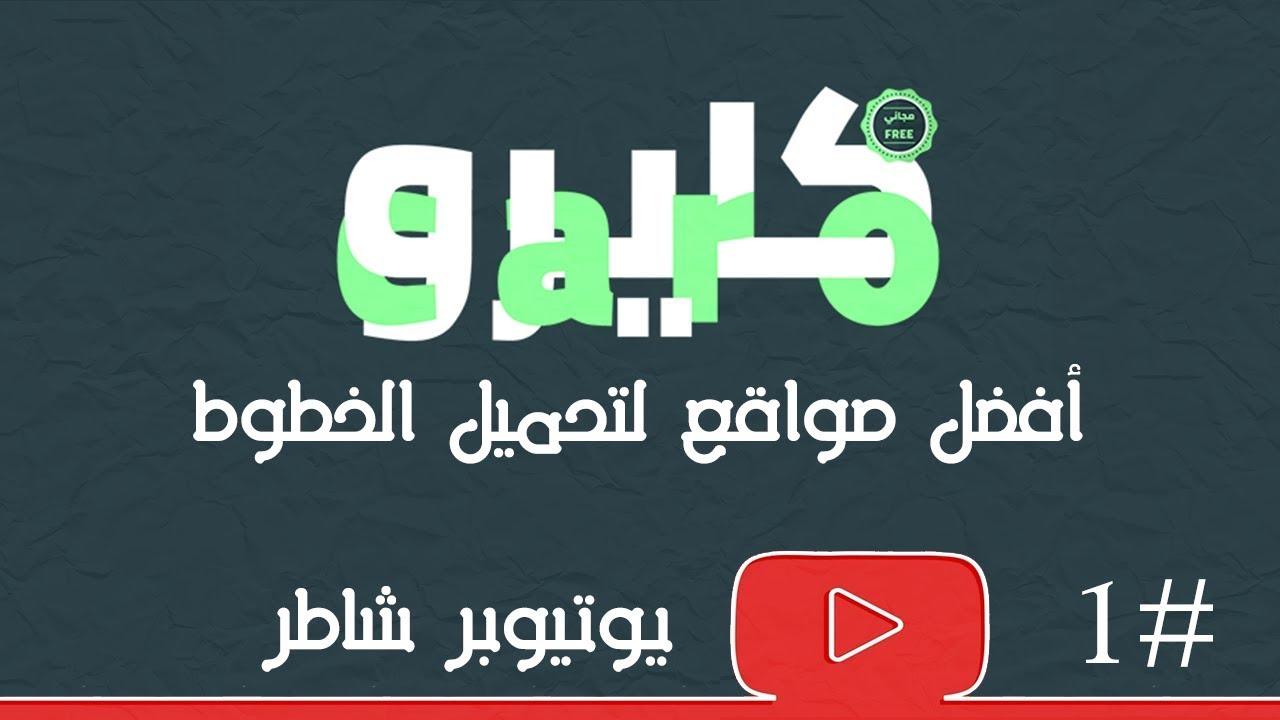 يوتيوبر شاطر : افضل 3 مواقع لتحميل الخطوط للصور المصغرة لليوتيوب #1