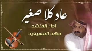 مقتطفات المنشد فهد المسيعيد من فلكلور ابوبكر سالم الفقيه رحمه الله
