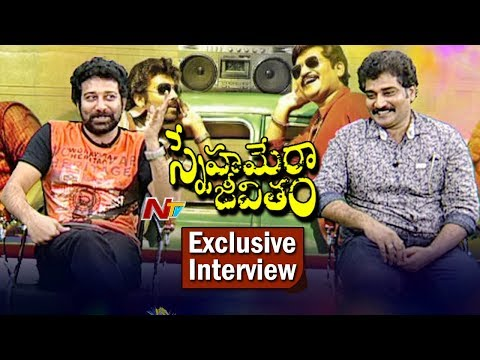Snehamera Jeevitham Movie Team Exclusive Interview || Siva Balaji, Rajeev Kanakala || NTV