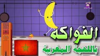 Fruits in Moroccan Dialect - Atfal TV | الفواكه باللهجة المغربية - أطفال تيفي