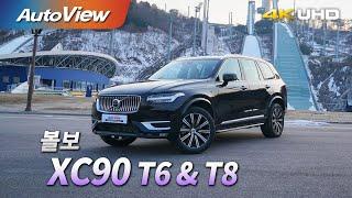 [시승기] 2020 볼보 XC90 T6 & T8 / 오토뷰 4K (UHD) - VOLVO XC90 T6