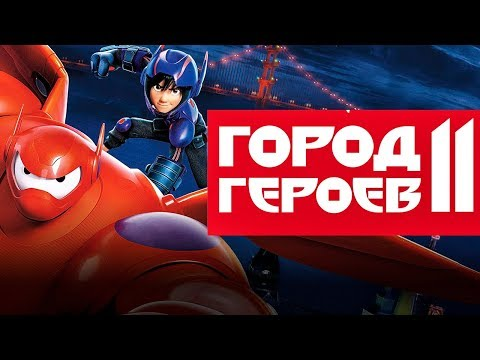 Город героев 2 мультфильм смотреть онлайн бесплатно в хорошем качестве hd 720
