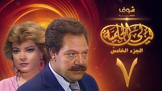 مسلسل ليالي الحلمية الجزء الخامس الحلقة 7 - يحيى الفخراني - صفية العمري
