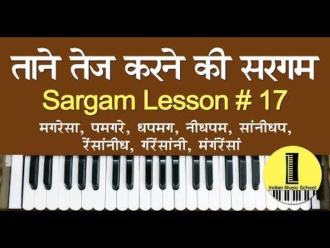 Sargam Lesson 17   ताने तेज करने की सरगम   Palta Sargam Alankaar