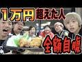 6人で順番に食べて1万円超えた人が全額自腹!!【海ほたる】