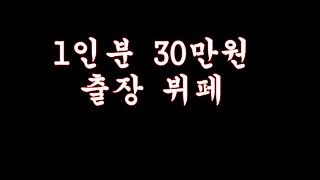 1인분 30만원짜리 출장뷔페 구경해 볼래?