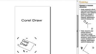 Уроки Корел. Corel Draw X5 для новичков. Рамка тек