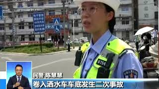 [共同关注]新闻现场·江西 酿事故!女子骑车逆行被卷入车底| CCTV