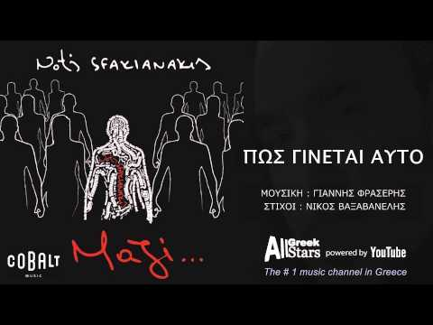Pos Ginetai Auto ~ Notis Sfakianakis | Νότης Σφακιανάκης ~ Πως Γίνεται Αυτό | Greek New Single 2015