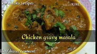 Yummy Chicken Gravy/My Village My Food