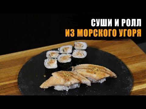 Как приготовить суши и маки ролл из Морского угря | Мастер класс суши