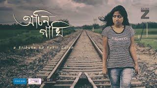 Ochin Pakhi   Fakir Lalon   Covered by Nisarga   Music Video