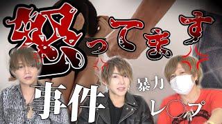 【性的暴行】最近のホストが起こす事件について現役歌舞伎町ホストが物申す!!!【暴力事件】