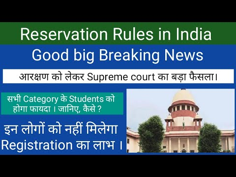 Good Breaking News for all category students !! Supreme court Big decision about reservation