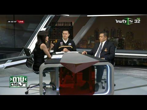 ถามตรงๆกับจอมขวัญ : ข้อกังขา วอลเลย์บอลสาวไทยพ่ายญี่ปุ่น | 19-05-59 | ThairathTV