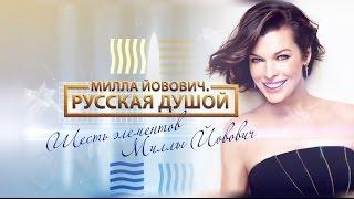 Милла Йовович: Русская душой HD 2014 (Док. Фильм) / Milla Jovovich Documentary
