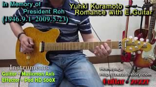 Yuuki Kuramoto - Romance with E. Guitar by zezzr