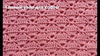 Красивый теплый узор для кофты , полувера,жилета.Crochet beautiful pattern (узор № 143)