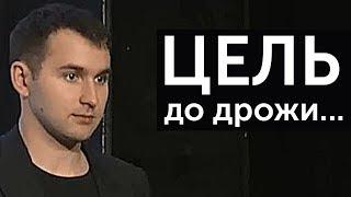 ЦЕЛЬ ДОЛЖНА БЫТЬ ДО ДРОЖИ В ТЕЛЕ! | Михаил Дашкиев. Бизнес Молодость